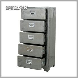 ◆特選!ポイント15倍!◆DULTON(ダルトン)おしゃれなスチールチェスト5 drawers chest(5段)色:Raw【YDKG-tk】