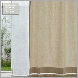 ◆マラソン!ポイント10倍!◆【送料無料!】【smtb-TK】QUARTER REPORT(クォーターリポート)Curtain【カーテン】Fino (フィーノ) 100×120cm(2枚1組)セット販売【interiorカーテン】