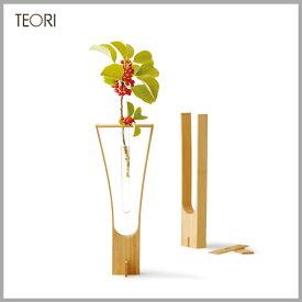 ◆秋セール!ポイント10倍!◆TEORI(テオリ) 竹集成材プロジェクト一輪挿しHOLLOW