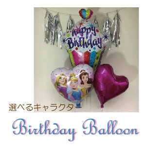 【誕生日 キャラクター】バルーン 誕生日 キャラクター選べるキャラクター!バースデーバルーンセット バースデーバルーン バルーンアレンジ バルーンアレンジメント 風船 セット 女の子