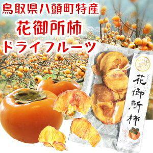 花御所柿のドライフルーツ