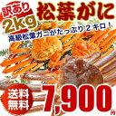 松葉ガニ(カニ 蟹 かに)2キロ 訳あり わけあり(松葉ガニ/松葉蟹)鳥取産 約2キロ詰(3〜6枚入)