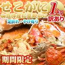 カニ かに 山陰鳥取県産 セコガニ(訳あり優品 せいこがに せこがに 親がに)約1kg詰(5〜8枚入) 未冷凍 送料無料1配送先につき2セット以上ご購入1000円値引き※脚折れ有り セイコガニ