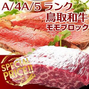 鳥取和牛 1キロブロック モモ肉 赤身肉