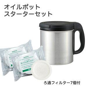 【ダスキン 油っくりん】天ぷら油ろ過器 油っくりん オイルポット スターターセット フィルター7個 本体(フィルター1個付) + フィルター6個(3個入り×2) 活性炭 ダスキン 油っくりんナイ