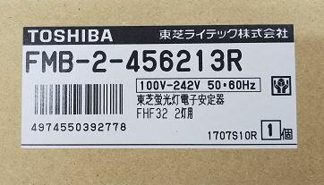 東芝 FMB-2-456213R 蛍光灯安定器 FHF32×2インバータ [FMB2456213R]