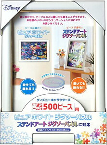 テンヨー ディズニーシリーズ ぎゅっと専用パネル 500...