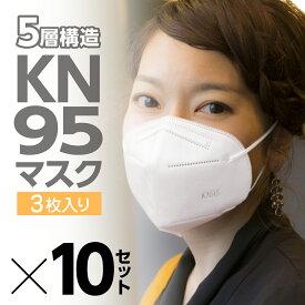 KN95マスク 5層構造 使い捨て メルトブローン 男女兼用フリーサイズ 口元に余裕をもたせた立体デザインにより息苦しさを低減【30枚】