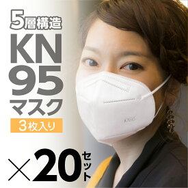 KN95マスク 5層構造 使い捨て メルトブローン 男女兼用フリーサイズ 口元に余裕をもたせた立体デザインにより息苦しさを低減【60枚】