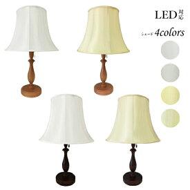 照明 間接照明 おしゃれ テーブルかわいい ランプ アンティーク ビンテージ ベッドサイド スタンドライト LED 木製 かわいい ランプ 照明器具 口径E26 rs3858 【nlife_d19】