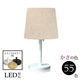 照明 間接照明 リビング おしゃれ かわいい テーブルランプ ランプ 北欧 ベッドサイド スタンドライト LED 木製 かわいい ランプ 赤ちゃん 授乳 麻 布 口径E26 srs3330