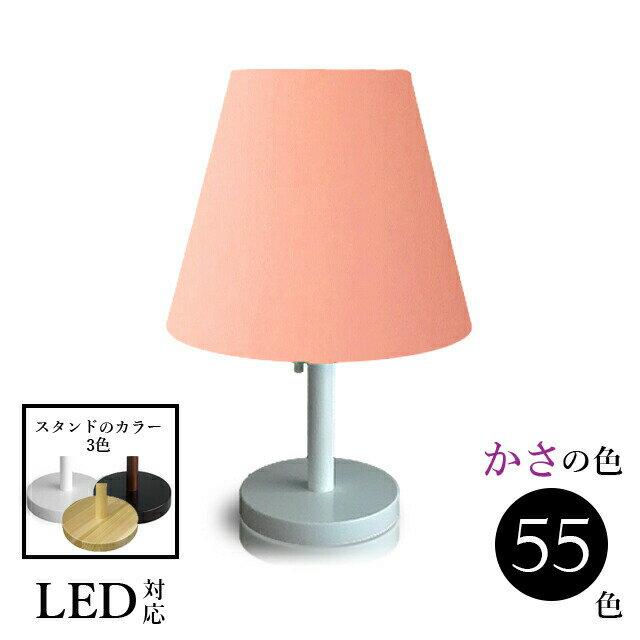 照明 間接照明 おしゃれ テーブルかわいい ランプ 北欧 ベッドサイド スタンドライト LED対応 木製 かわいい ランプ 赤ちゃん 授乳 綿布 口径E26 srs2260