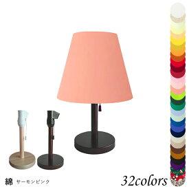 照明 間接照明 おしゃれ テーブルかわいい ランプ 北欧 ベッドサイド スタンドライト LED 木製 かわいい ランプ 赤ちゃん 授乳 綿布 口径E26 srs2260