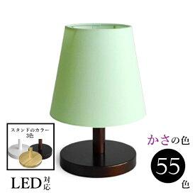 照明 間接照明 おしゃれ テーブルかわいい ランプ 北欧 ベッドサイド スタンドライト LED 木製 かわいい ランプ 綿布 口径E26 srs1150