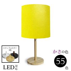 おしゃれ 北欧 照明 リビング かわいい テーブルランプ ランプ ベッドサイド フロアランプ 間接照明 寝室 スタンドライト LED 木製 かわいい ランプ 綿布 口径E26 srs4400