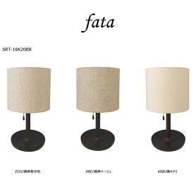おしゃれ 照明 テーブルランプ ベッドサイド 寝室 北欧 スタンドライト LED 木製 かわいい ランプ 間接照明 小物収納トレー付き ギフト 口径E26 srt16k20br