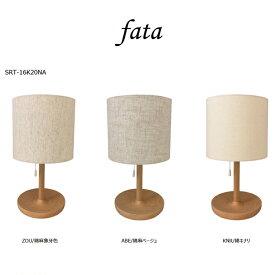 おしゃれ 照明 テーブルランプ ベッドサイド 寝室 北欧 スタンドライト LED 木製 かわいい ランプ 間接照明 小物収納トレー付き ギフト 口径E26 srt16k20na