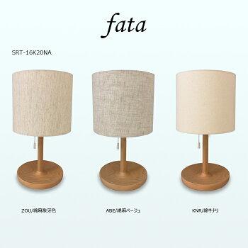 テーブルランプfataシェードは3色