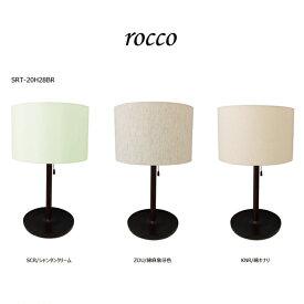 照明 間接照明 おしゃれ テーブルランプ 北欧 ベッドサイド スタンドライト LED 木製 かわいい ランプ 小物収納トレー付き ギフト 口径E26 srt20h28br