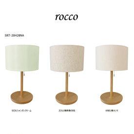 照明 間接照明 おしゃれ テーブルランプ 北欧 ベッドサイド スタンドライト LED 木製 かわいい ランプ 小物収納トレー付き ギフト 口径E26 srt20h28na