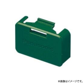 ハーネスジョイントボックス用防塵カバー WJ9901G パナソニック