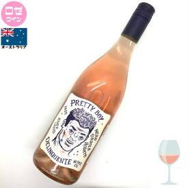 自然派 ロゼワイン デリンクエンテ プリティ ボーイ 2020 オーストラリア 南オーストラリア州 リヴァーランド 自然派ワイン ビオ オーガニック 自然酵母 ネロ・ダーヴォラ ロゼ 人気