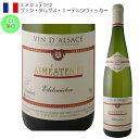 自然派白ワイン エメシュテンツ ヴァン・ダルザス・エーデルツヴィッカー 自然派ワイン フランス アルザス スティルワイン AOC 白ワイン 辛口 2017 アズマ