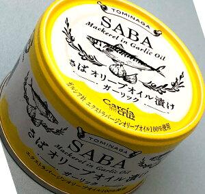 TOMINAGA さばオリーブオイル漬けガーリック 150g 美味しい オシャレ つまみ ワイン 缶詰 日本製 缶つま 鯖缶 にんにく
