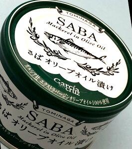 TOMINAGA さばオリーブオイル漬け 150g 美味しい オシャレ つまみ ワイン 缶詰 日本製 缶つま 鯖缶
