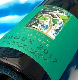 自然派白ワイン シャトー・ド・ゴール Limoux Blanc リムー ブラン 2017 フランス ランドック オーガニック BIO 自然派ワイン 自然派 ビオ 白 天然酵母 ギフト プレゼント