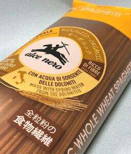 アルチェネロ 有機全粒粉スパゲッティ 500g イタリア オーガニック パスタ 1.6mm