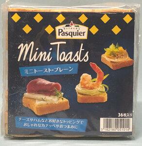 ミニトースト・プレーン ブリオッシュ・パスキエ 80g 36枚入り フランス カナッペ おつまみ パン