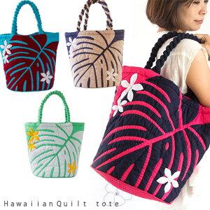 【送料無料】モンステラ ハワイアンキルト バッグ トートバッグ M-Lサイズ ハワイアン バッグ hawaii