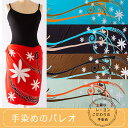 パレオ ショートサイズ ハワイアン ショート ワンピース タヒチアンダンス フラダンス ハンドメイド 衣装 夏 海 ビー…