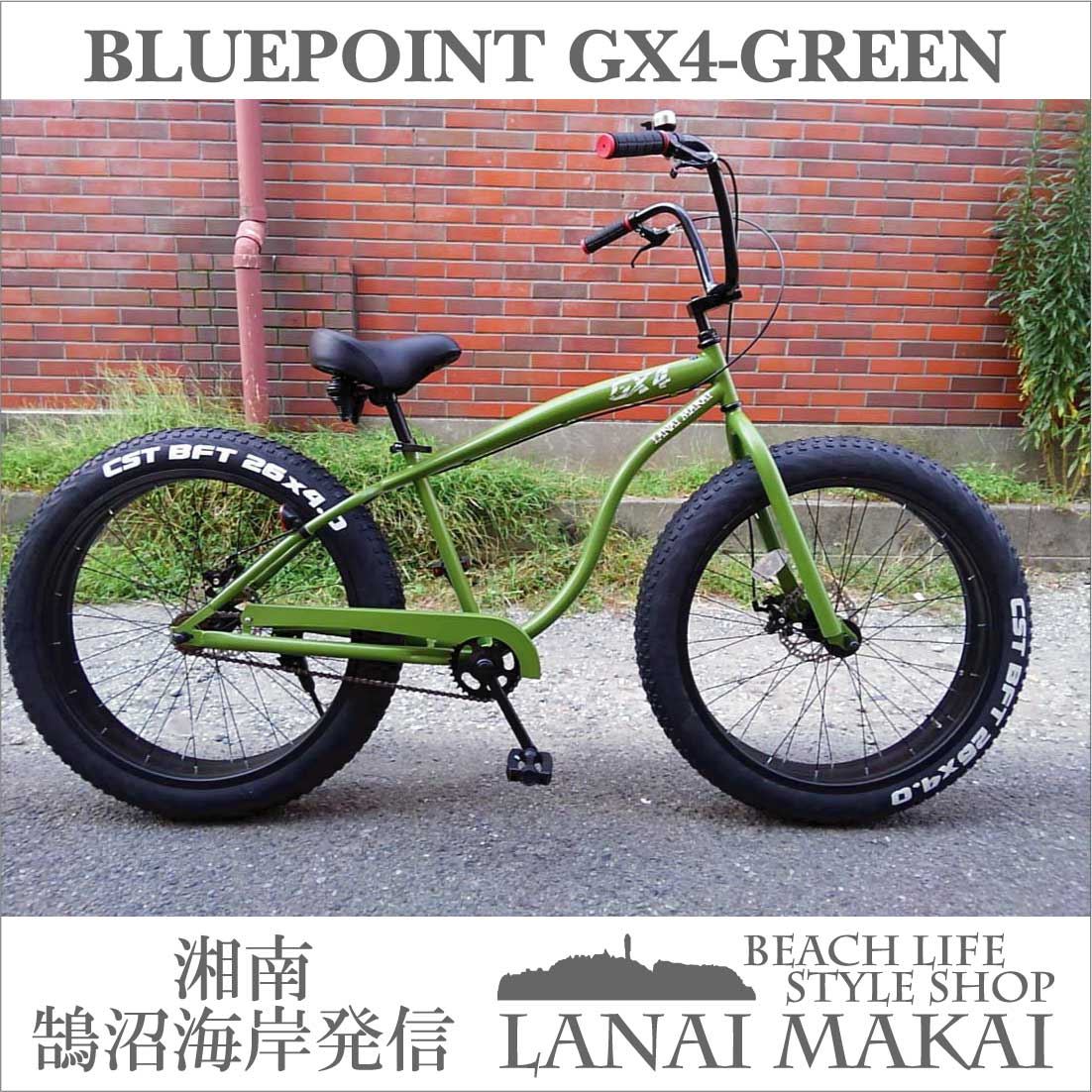 "【BLUEPOINT】""GX4-BeachCruiser-FATBIKE""color:グリーン湘南鵠沼海岸発信26インチビーチクルーザーファットバイク自転車 ファットバイク ビーチクルーザー 極太"