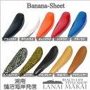 【バナナシートサドル】RAINBOW BANANA SHEET