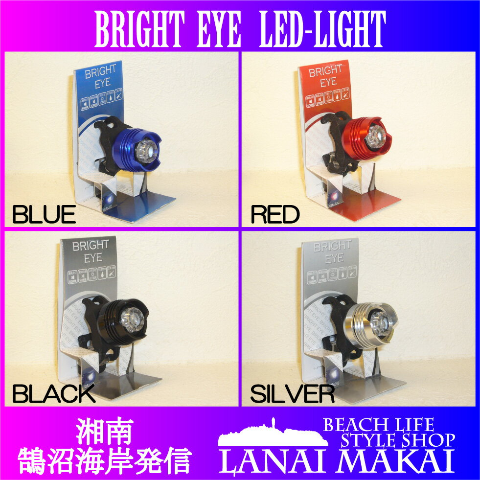 【自転車用 ライト】BRIGHT-EYE LED LIGHT