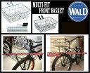 【自転車用 前カゴ】WOLD MULTI-FIT FRONT-BASKET SILVER