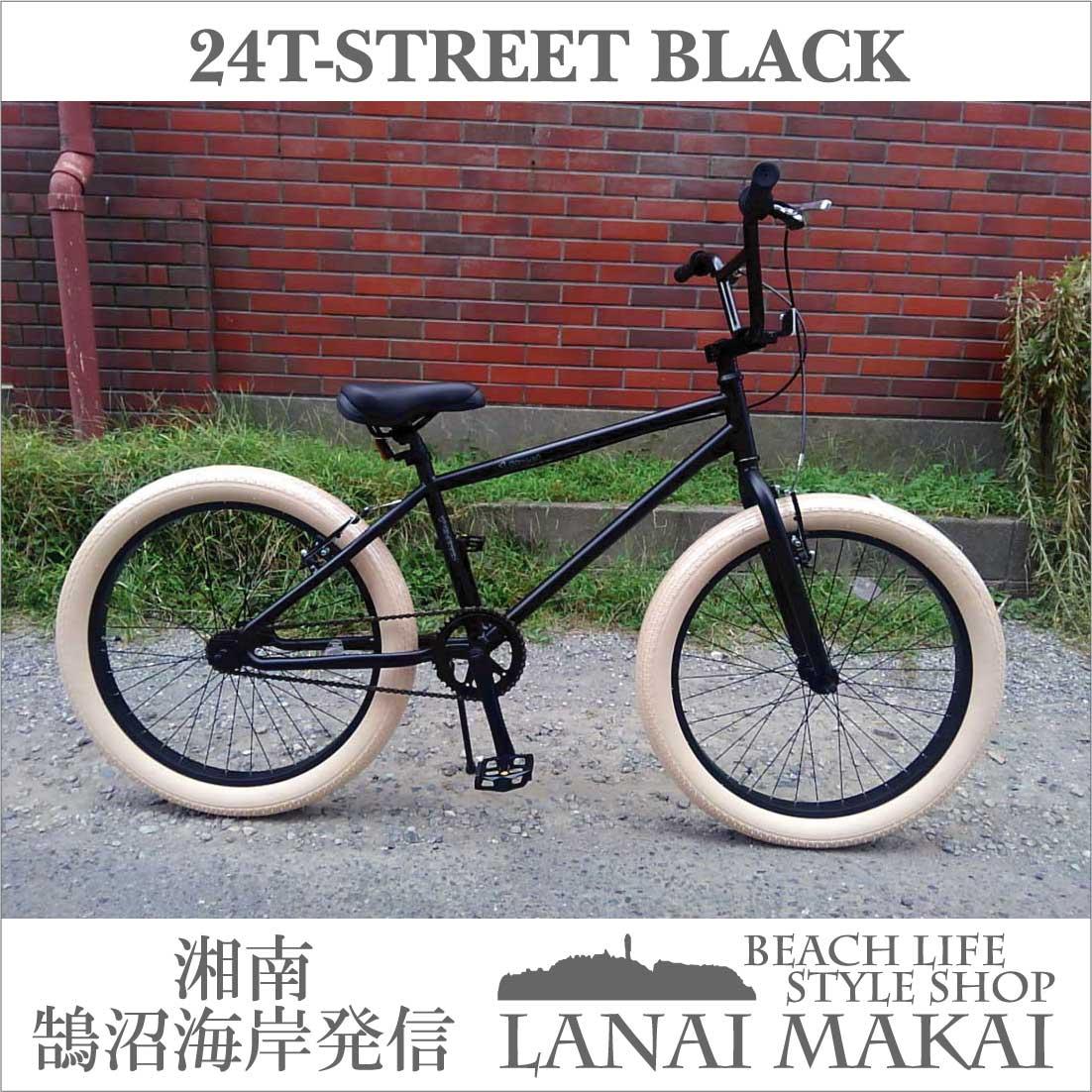 """【T-STREET 24inch】ストリートBMXバイクCOLOR:マットブラック""""湘南鵠沼海岸発信""""自転車 BMX メンズ レディース 24インチ レインボー T-STREET"""