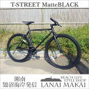 "【T-STREET】ストリートピストバイクCOLOR:マットブラック""湘南鵠沼海岸発信""自転車 ピストバイク メンズ レディース 700C レインボー T-ST..."