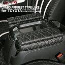LANBO アームレストタイプLUXE トヨタ ハイエース レジアスエース スーパー GL 標準車 標準ボディ 左右セット 200系 蓋付 小物入れ ス…