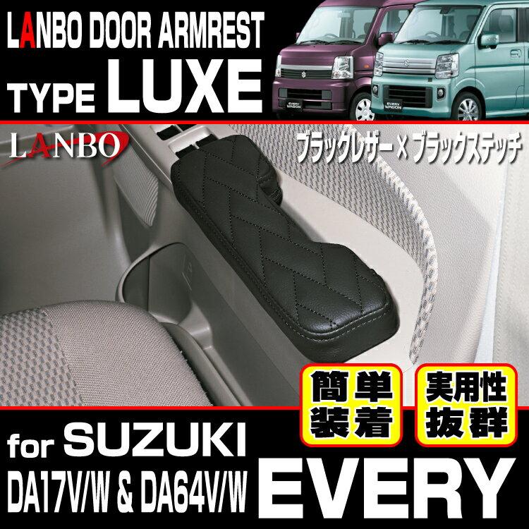 LANBO ドアアームレストタイプLUXE スズキ エブリィ ワゴン バン DA17 DA64 インテリア マツダ スクラム 日産 NV100クリッパー 三菱 タウンボックス ミニキャブ 左右セット
