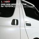 LANBO ドアノブアンダープロテクター ハイエース 200系 4型 キズ防止 爪 保護 運転席 助手席 後部座席 ブラック カーボン調 両面テープ…