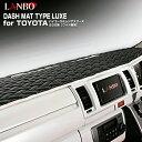 LANBO ダッシュマットタイプLUXE トヨタ ハイエース レジアスエース 200系 ワイド車 ダッシュボード インテリア レザー ドレスアップ …