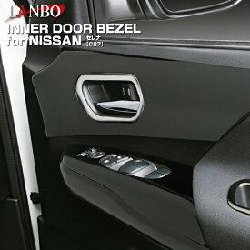 LANBO インナードアベゼル 日産 セレナ C27 インテリア ステンレス メッキ処理 ドア内張り