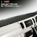 LANBO ダッシュマットタイプLUXE トヨタ ハイエース レジアスエース 200系 標準車 ダッシュボード インテリア レザー ドレスアップ 簡…