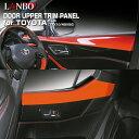 LANBO ドアアッパートリムパネル トヨタ C-HR ZYX10/NGX50 インテリア ドレスアップ 簡単取付