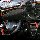 LANBO レザーインストールメントパネル トヨタ C-HR ZYX10/NGX50 インテリア レザー ハイブリッド ドレスアップ 簡単取付