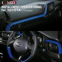 LANBO インストールメントフィニッシャーパネル トヨタ C-HR ZYX10/NGX50 インテリア ドレスアップ 簡単取付