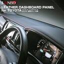 LANBO レザーダッシュボードパネル トヨタ ハイエース・レジアスエース 200系 標準ボディー ダッシュボード インテリア レザー ドレス…